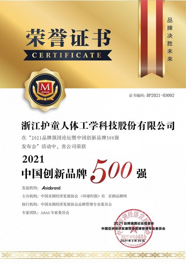 护童科技,中国创新品牌500强