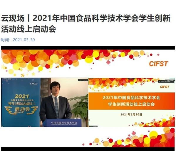 中国食品科学技术学会副秘书长陈铮主持线上启动会