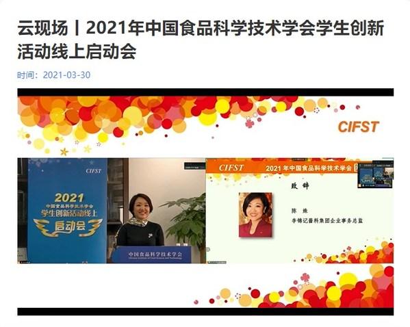 李锦记中国企业事务总监陈姝为李锦记杯学生创新大赛致辞