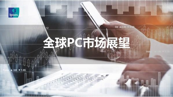 益普索Ipsos发布全球PC市场展望报告