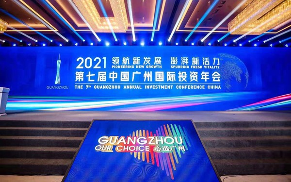 广州国际投资年会会场