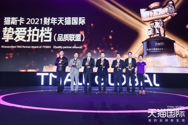 TUV莱茵出席天猫国际2021商家大会,获挚爱拍档奖