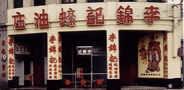 李锦记蚝油庄澳门老店,已成为旅客到澳门旅游时必到的景点之一