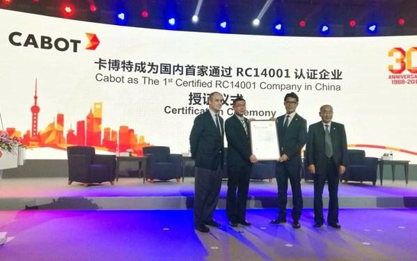 卡博特公司在华更多运营机构通过BSI RC14001体系认证