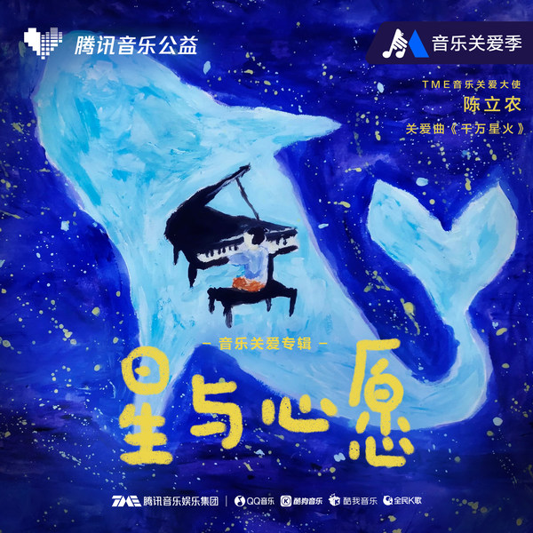 """Tencent Music Entertainment Group Launches Charity Album """"Stars and Wishes"""" on World Autism Awareness Day"""