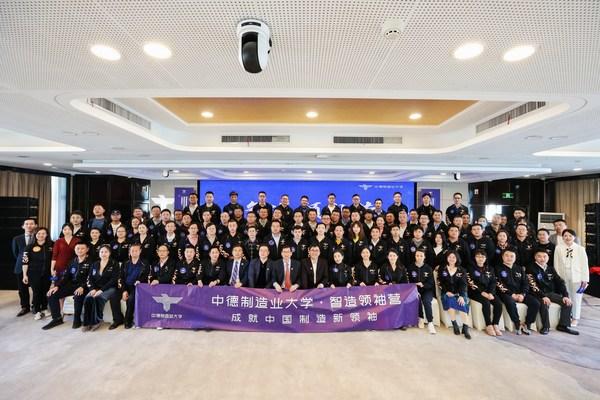 中德制造业大学-智造领袖营二期开学典礼