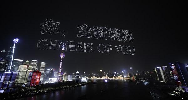 제네시스, 중국 공식 출범 기념