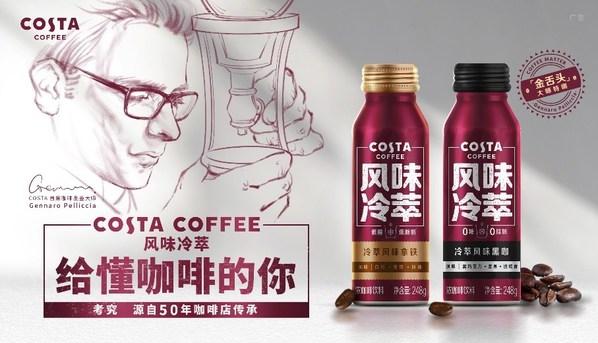 COSTA咖世家献礼五十周年推出全新风味冷萃系列即饮咖啡