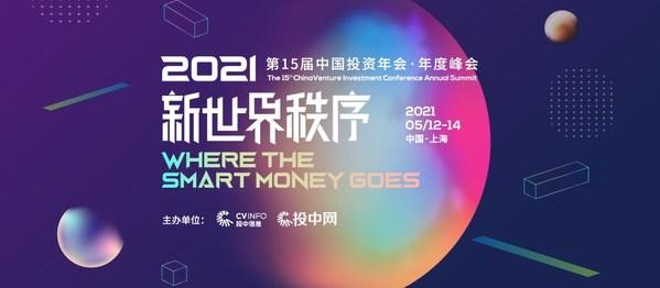 新世界秩序 | 第15届中国投资年会年度峰会即将开启