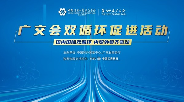 第129届广交会双循环促进活动