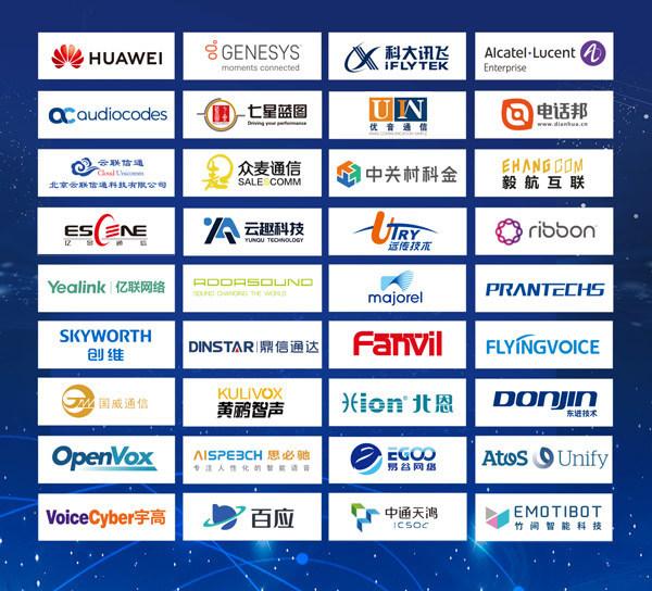 图:2021中国呼叫中心及企业通信大会部分赞助商logo一览