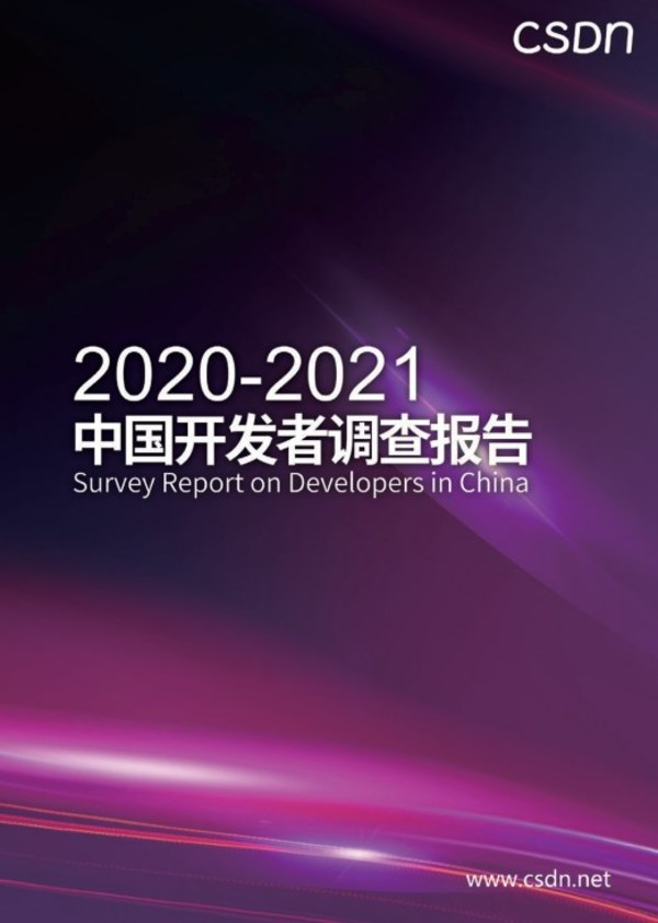2020-2021中国开发者调查报告