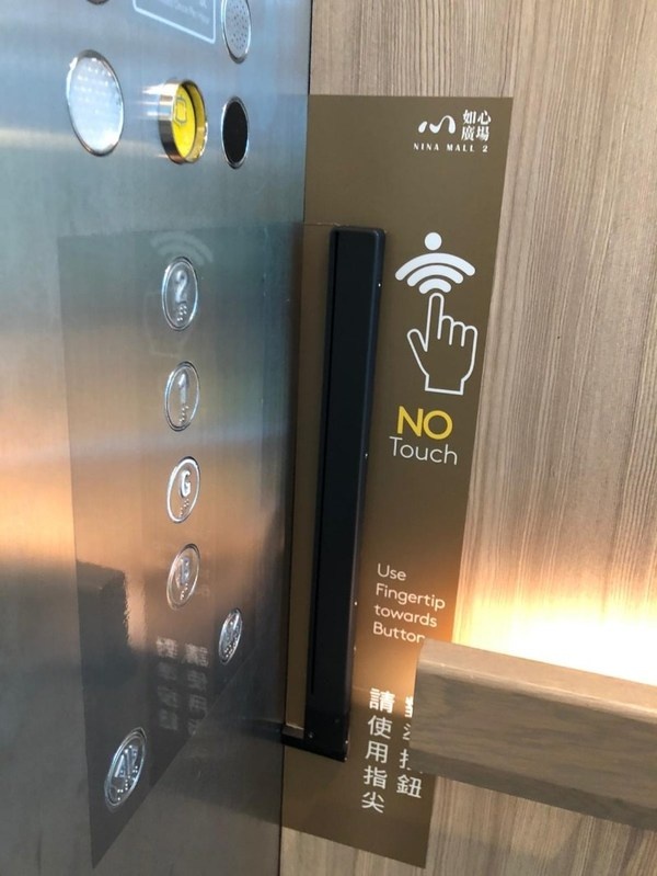 "Jardine Schindler Launches ""kNOw Touch Contactless Elevator Control Panel"""