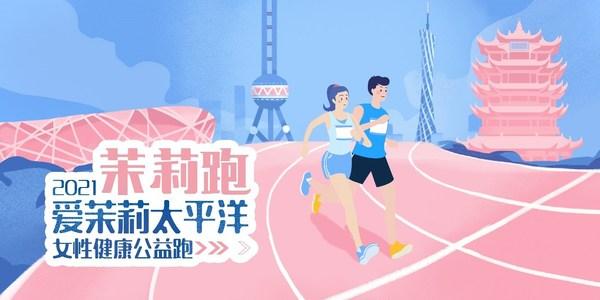 2021年茉莉跑即将在四大城市温暖开跑