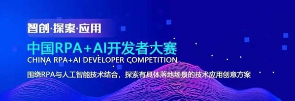 中电金信联合举办中国RPA+AI开发者大赛