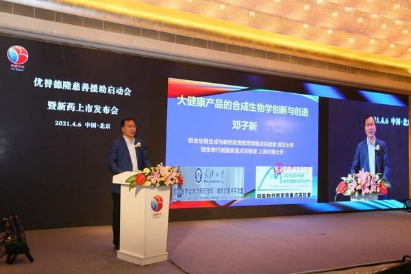中国科学院院士、微生物代谢国家重点实验室主任邓子新于会上发言