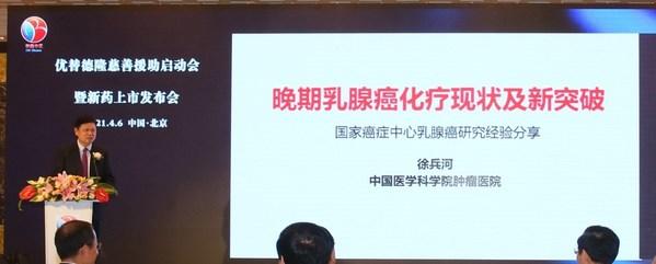 中国医学科学院肿瘤医院徐兵河教授于会上发言
