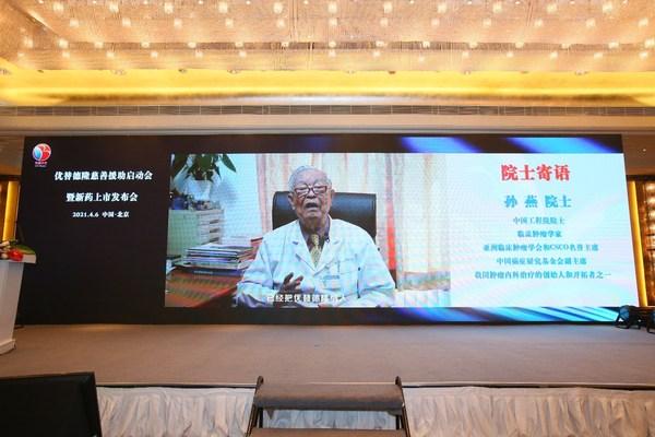中国工程院院士、中国肿瘤内科治疗创始人和开拓者,国家新药(抗肿瘤)临床研究中心名誉主任孙燕视频致辞