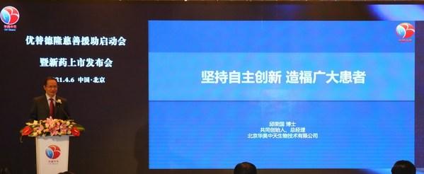 北京华昊中天生物技术有限公司总经理邱荣国博士于会上发言