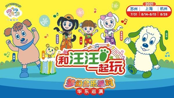 风靡亚洲亲子幼教IP《咿呀咿呀》迎来华东巡回演唱会