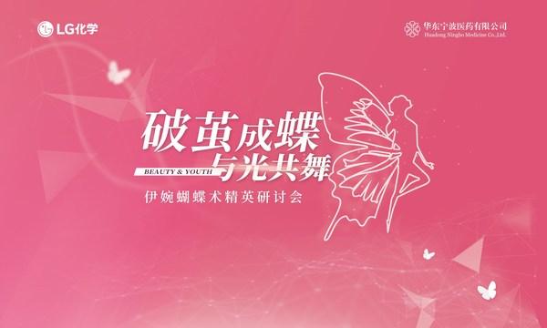 伊婉蝴蝶术精英研讨会将于4月20日在三亚举行