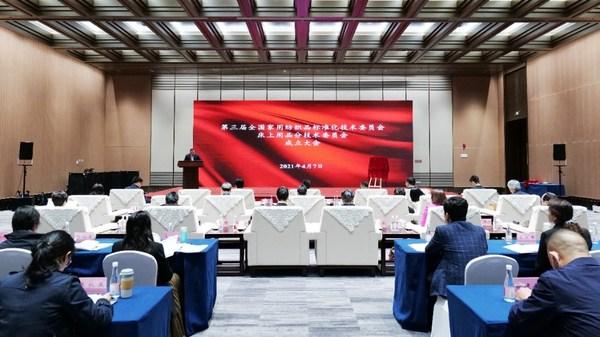 罗莱生活承办床品分标委成立大会,专家齐聚南通共谋家纺行业标准化发展