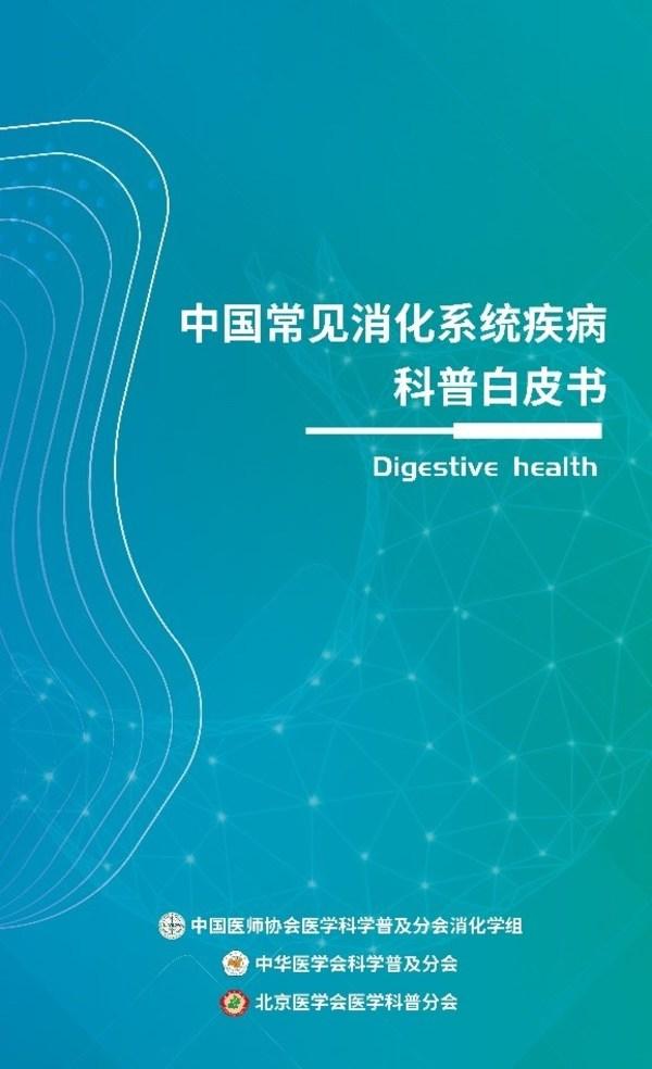 《中国常见消化系统疾病科普白皮书》正式发布