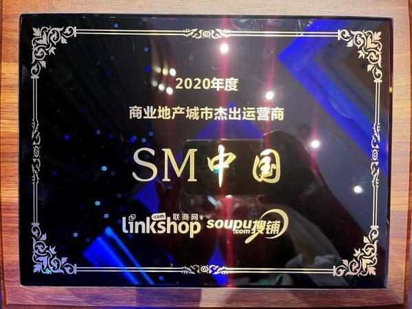 稳扎稳打 砺行致远:SM中国荣膺行业杰出运营商