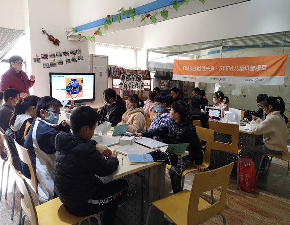 """Timken益践未来""STEM儿童科普课堂 -- 上海虹口太阳花社区儿童服务中心"