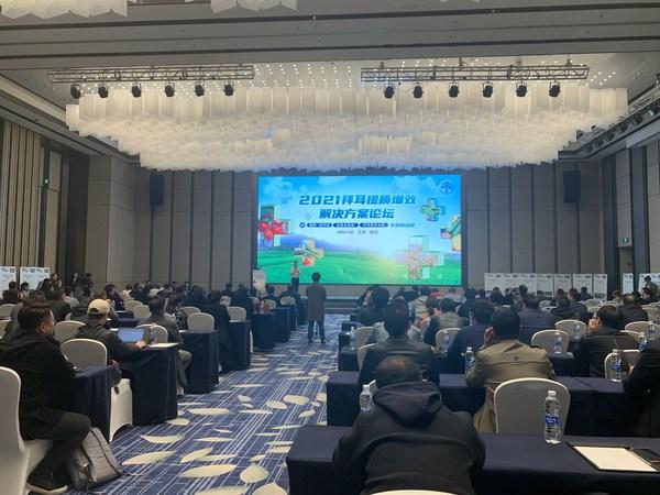 促进优质高价农作物生产,2021拜耳提质增效解决方案论坛隆重举行