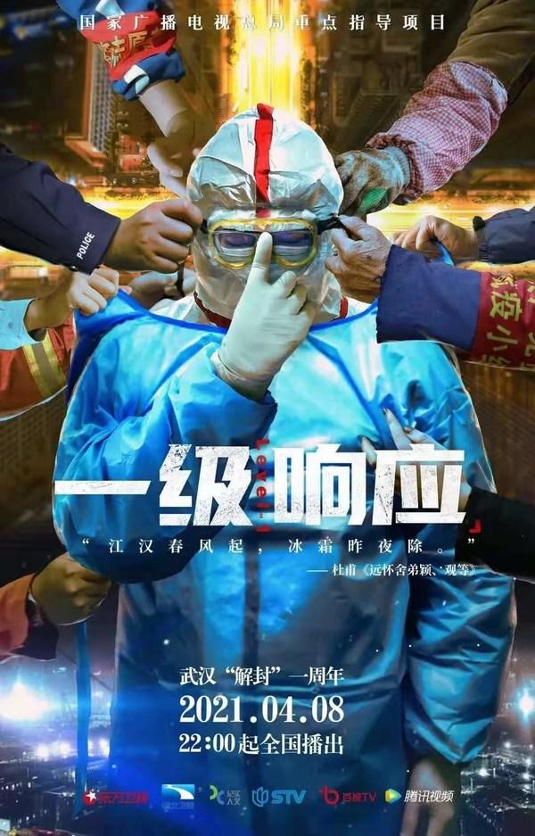 全景式、深层次展现武汉抗疫的纪录片《一级响应》铿锵上线