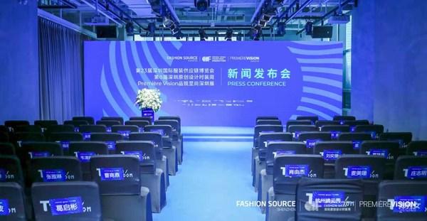 Fashion Source 深圳原创设计时装周 PV深圳展新闻发布会在深举行