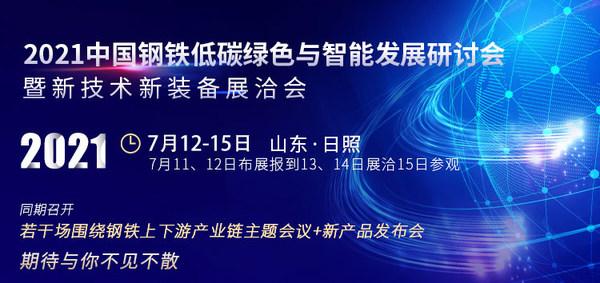 2021中国钢铁低碳绿色与智能发展研讨会将于7月12日在山东日照召开