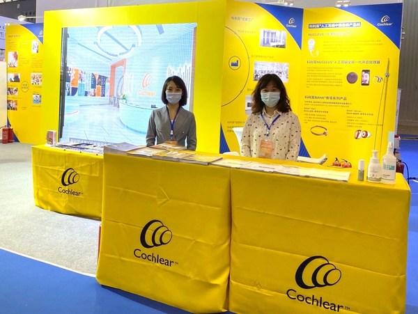 科利耳公司携多款创新植入式听力产品参展成都国际康复福祉博览会