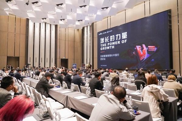百度爱番番携手动力无限,增长中国行西安站圆满落幕
