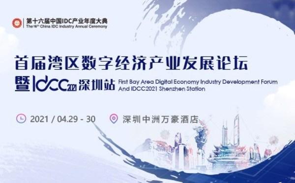 技术打造基石助推湾区数字新经济-IDCC2021(深圳站)开启在即