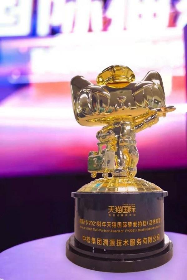 """中检溯源荣获""""2021财年天猫国际挚爱拍档""""奖"""