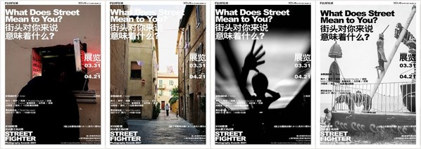 《街头对你来说意味着什么?》新展在富士X-SPACE开幕