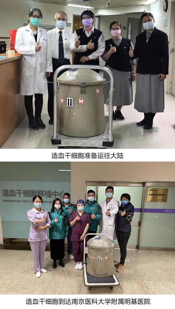 陆道培医院助力南京明基医院完成首例冷冻造血干细胞移植