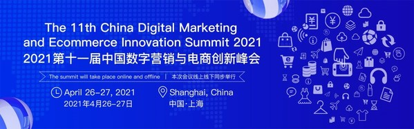第十一届中国数字营销与电商创新峰会即将启幕