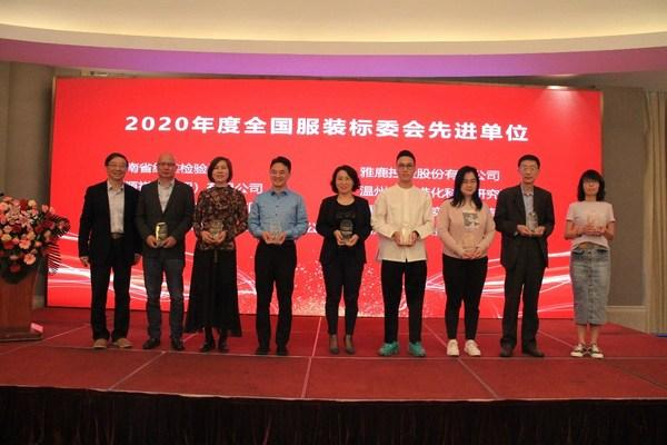 全国服装标准化技术委员会和中国服装协会标准化技术委员会2020年联合年会现场