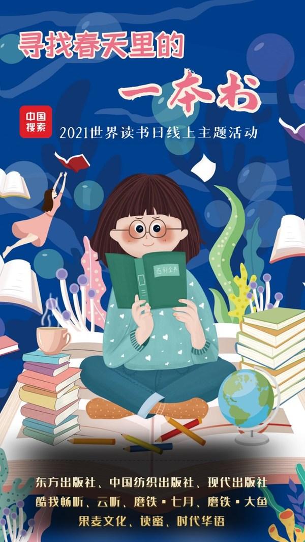 中国搜索联合出版机构发起世界读书日线上主题活动