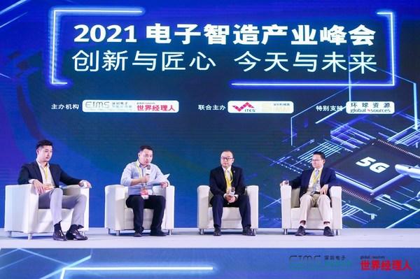 EIMS暨2021电子智造产业峰会