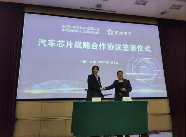 保障智能网联汽车信息安全 华大电子与中汽中心签署战略合作协议