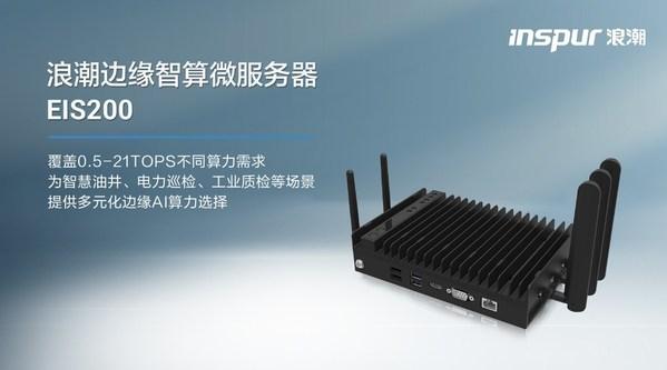 GTC21 浪潮发布超强智算微服务器EIS200 兼容多款边缘推理芯片