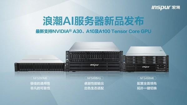 浪潮全新发布3款AI服务器,率先支持NVIDIA A30及A10 GPU