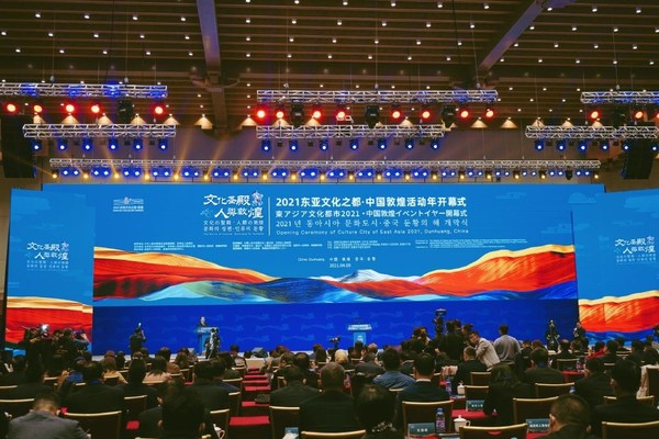 The opening ceremony of China Dunhuang Event Year