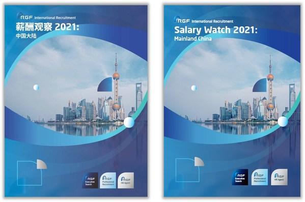 RGF国际招聘发布《2021年中国大陆薪酬观察》