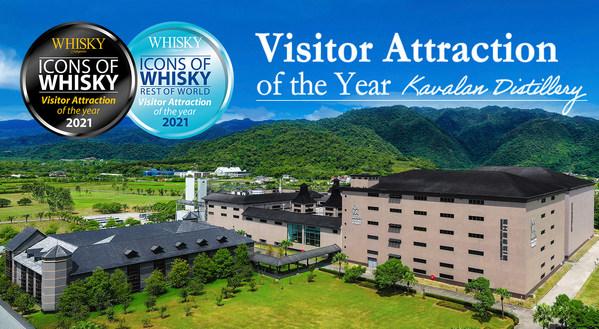 金車噶瑪蘭2021世界威士忌行業大賞連奪兩個獎項