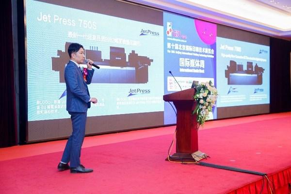 富士胶片(中国)印艺事业总经理大木雄次先生在CHINA PRINT 2021 国际媒体周上介绍Jet Press 750S喷墨印刷机